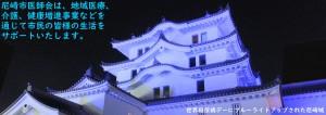 尼崎城(R1.11)