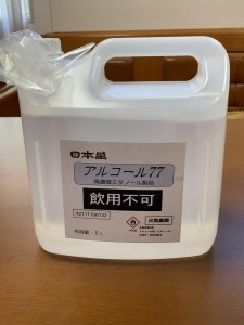 (R2.6.29)日本盛1